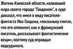 """Житель Киевской области, назвавший мэра своего города """"Гандоном"""", в суде доказал, что имел в виду писателя-фантаста Ива Гандона, «поскольку считал, что его оппонент, как и французский писатель, рассказывает фантастические вещи», поэтому суд оправдал подсудимого."""