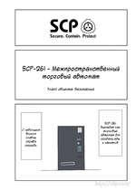 Secure. Contain. Protect S£P-26I -Межпростран торговый автомат Класс объекта: безопасный 6CF-2&] выглядит как торговый автомат для продажи еды и напитков