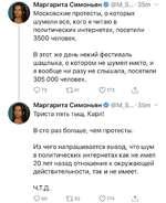 Маргарита Симоньян О @М_8... • 35т Московские протесты, о которых шумели все, кого я читаю в политических интернетах, посетили 3500 человек. В этот же день некий фестиваль шашлыка, о котором не шумел никто, и я вообще ни разу не слышала, посетили 305 000 человек. О 73 1141 о 173 Д Маргарита Сим