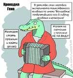 """Крокодил Гена В детстве стал жертвой эксперимента таинственного человека по имени """"Волшебник"""", превратившего его в гибрид человека и крокодила!"""