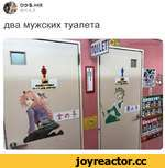 € — МГЗ.НК!? @н_к_и два мужских туалета
