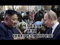 Митинг 31 августа.  Майдан или Северная Корея? Протесты 2019 Москва,News & Politics,митинг 31 августа,митинг в москве,митинг 31 августа москва,Митинг 2019,Митинг сегодня,митинг сегодня в москве,протесты в россии,протесты,протесты в москве,протесты 2019,северная корея,митинг новости,митинг 31 августа