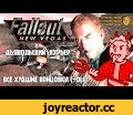 [Rus] Fallout: New Vegas - Дьявольский Курьер (Все худшие концовки),Gaming,Fallout,Fallout New Vegas,New Vegas endings,New Vegas концовки,Худшая концовка,Фоллаут,Нью Вегас,Новый Вегас,Карма,Фоллаут Карма,Fallout Karma,New Vegas DLC,Dead Money,Old World Blues,Lonesome Road,Honest Hearts,Fallout Couri