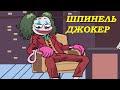 Шпинель Джокер (Анимация),Film & Animation,Вселенная Стивена,мульт,мультик,прикол,кроссовер,пародия,Джокер,анимация,Анимация,Шпинель,Стивен,мем,дтв,D-TV,DTV,мультфильмы,мультики,animation,cartoon,steven universe,steven,spinel,joker,джокер 2019,joker 2019,parody,Поддержи канал подпиской ! привет друж