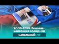 Съезды «Единой России». Золотая коллекция обещаний,News & Politics,навальный,соболь,любовь соболь,фбк,коррупция,политика,navalny life,navalny live,оппозиция,команда соболь,навальный live,навальный лайф,навальный лайв,navalny,yfdfkmysq,путин,медведев,единая россия,едро,единоросы,съезд,съезд партии,па