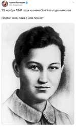Армен Гаспарянф @А_6азрагуап 29 ноября 1941 года казнена Зоя Космодемьянская Подвиг жив, пока о нем помнят