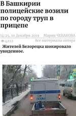 В Башкирии полицейские возили по городу труп в прицепе 14:25,10 Декабря 2019 Мария ЧЕБАКОВА <а> 4222Все материалы автора Жителей Белорецка шокировало увиденное.
