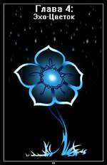 Глава : Эхо-Цветок I . II. 99