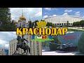 Город Краснодар / Krasnodar,Travel & Events,кубань,краснодар,кавказ,краснодарский край,Краснодар — город на юге России, расположенный на правом берегу реки Кубани, на расстоянии 120 км от Чёрного моря , 140 километров от Азовского моря и 1300 км к югу от Москвы . Административный центр Краснодарског