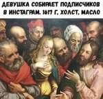 ДЕВУШКА СОБИРАЕТ ПОДПИСЧИКОВ в инетдгтм. тпг, холст; масло