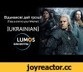 Відьмакові дай гроші! - Toss a coin to your Witcher (Ukrainian cover) - LUMOS Orchestra,Music,Live,OST,WITCHER,COVER,Toss a coin to your Witcher,Split screen,LUMOS Orchestra,Fan cover by LUMOS Orchestra members Arranged by Diana Koval (koval.diana.v@gmail.com ) Translated by Anna Ivanchenko Vocals -