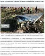 Иран: украинский самолет был по ошибке сбит ракетой ПВО Тегеран, 11 января. ИРНА — Генеральный штаб Вооруженных сил Ирана сообщил, что украинский самолет, потерпевший крушение в среду под Тегераном, был по ошибке сбит иранской ракетой ПВО. В заявлении генштабе ВС Ирана отметили, что во время авиа