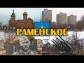 Город Раменское,Travel & Events,природа россии,города россии,парк победы,бронетранспортёр,раменское,московская область,мастерская прекрасного,маршал жуков,основной танк,противотанковая пушка,зенитно-ракетный комлекс,адам и ева,троицкий храм,винни-пух,пятачок,ослик иа,трое из простоквашино,доктор айб