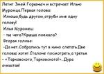Анекдот: Из школьных сочинений: Илья Муромец хорошо играл…