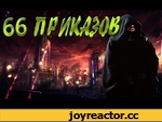 Робоцып. 66 приказов,Comedy,anon,робоцып,звездные войны,star wars,jedi,джедай,ситх,
