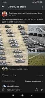 15:48 -.i ?.ill ^ CUD <г Запись на стене Советские плакаты | Исторические фото час назад Танковые учения «Запад», 1981 год. На тот момент СССР имел 60 тысяч танков. Понравилось 222 людям -W 222 8 О 11,7К 24 КОММЕНТАРИЯ Сначала интересные ^ Андрей Радиус Комментарий © V ■ т ◄