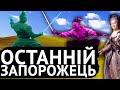 МОСКОВСЬКА БРЕХНЯ ПРО КОЗАКІВ! Розповідь очевидця!,Education,козак,козаки,козацтво,запорожці,запоріжжя,запорожець,Радимо подивитись:  ІМПЕРІЯ УКРАЇНА: Серія 1 - Зелений Клин. - https://www.youtube.com/watch?v=rnYJD... Хто такі Чумаки? - https://www.youtube.com/watch?v=Eoz0W...  Підтримати канал на П