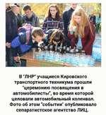 """В """"ЛНР"""" учащиеся Кировского транспортного техникума прошли """"церемонию посвящения в автомобилисты"""", во время которой целовали автомобильный коленвал. Фото об этом """"событии"""" опубликовало сепаратистское агентство ЛИЦ."""