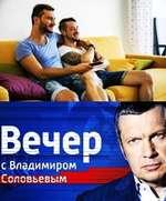 Вечер с Владимиром ш Соловьевым