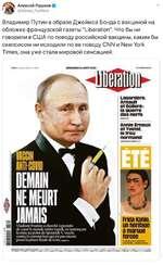 """Алексей Пушков ф @Alexey_Pushkov V Владимир Путин в образе Джеймса Бонда с вакциной на обложке французской газеты """"Liberation"""". Что бы ни говорили в США по поводу российской вакцины, каким бы скепсисом ни исходили по ее поводу CNN и New York Times, она уже стала мировой сенсацией."""