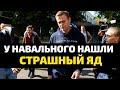 У Навального нашли страшный яд! Власть скрывает правду,People & Blogs,,У Алексея Навального нашли страшный яд, которым он и был отравлен. Данное вещество опасно даже для тех, кто находится рядом с ним. Теперь уже смело можно говорить об отравлении Алексея. Власть добилась своего. Возмущает то, что П