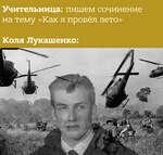 Учительница: пишем сочинение на тему «Как я провёл лето» Коля Лукашенко