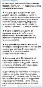 1-гот ниа новости Омский врач Навального объяснил РИА Новости результаты его первых анализов после госпитализации: ■ Сахар в 6 раз выше нормы. Если диабет - хроническое заболевание, то здесь острое нарушение обмена веществ. Поджелудочная железа вырабатывает инсулин, который регулирует уровень сах