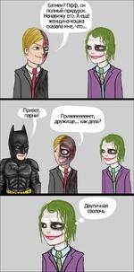 Бэтмен? Пфф, он полный придурок. Ненавижу его. А ещё женщина-кошка Привет, парнк' Двуличная сволочь