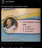 Голос Мордора @$расе1огс1госк Не знаю откуда, но хоре 10:42 РМ • 7 нояб. 2020 г. • Т\ллиег к>г 30 ретвитов 4 твита с цитатами 2 Yuri Gagarin was the man A in space B on the moon C in a rocket