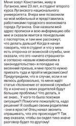 Меня зовут Константин, живу в Луганске, мне 23 лет, я студент второго курса Луганского национального университета. Вчера мне позвонили на мой мобильный и представились работниками городского военкомата города Луганска. Они назвали мой адрес прописки и всю информацию обо мне и сказали явится в понед