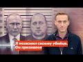 Я позвонил своему убийце. Он признался,Nonprofits & Activism,Навальный,Навальный2018,Фонд борьбы с коррупцией,ФБК,ФСБ,Путин,Новичок,Химическое оружие,Кудрявцев,Макшаков,Убийца,Это невероятно. Я позвонил одному из своих убийц и поговорил с ним. Один из самых удивительных разговоров в моей жизни. Так