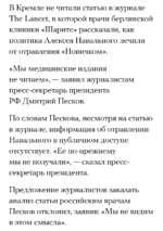 В Кремле не читали статью в журнале The Lancet, в которой врачи берлинской клиники «Шарите» рассказали, как политика Алексея Навального лечили от отравления «Новичком». «Мы медицинские издания не читаем», — заявил журналистам пресс-секретарь президента РФ Дмитрий Песков. По словам Пескова, несмот