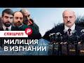 Как бывшие белорусские силовики борются с Лукашенко / Редакция спецреп,People & Blogs,редакция,пивоваров,алексей пивоваров,BYPOL,белорусские силовики,беларусь протесты,белорусский омон переходит на сторону народа,беларусь силовики за народ,BYPOL слив,слив данных силовиков,лукашенко наградил силовико