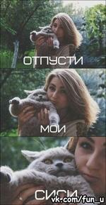 ОТПУСТИ