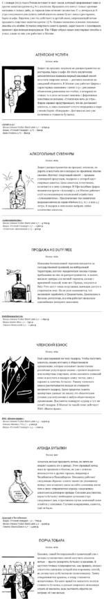 С 1 января 2013 года в России вступает в силу закон, который приравнивает пиво и другие напитки крепче о,5 % к алкоголю. Продавать его смогут только крупные магазины и только днём, из ларьков пиво исчезнет полностью. С11 вечера и до 8 утра следующего дня купить любой алкоголь можно будет лишь в рес