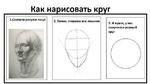 Как нарисовать круг 2. Затем, стираем все лишнее 3. И вуаля, у нас получился ровный круг 1.Сначала рисуем лицо