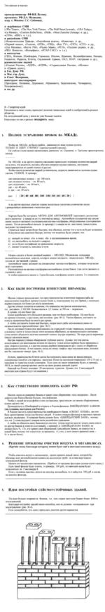 Это письмо я послал: премьер-министру РФ В.В. Путину, президенту РФ Д.А. Медведеву, мэру г. Москвы С.С. Собянину, в зарубежные СМИ («The Times», «The New York Times», «The Wall Street Journal», «USA Today», «Le Monde», «Corriere Deila Sera», «Bild», «Neue Zuercher Zeitung» и др.), «CNN», «ВВС»