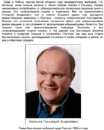 Тогда в 1996-м, наутро после второго тура президентских выборов, Г.А. Зюганов, имея точные данные о своей победе поехал к Ельцину, твердо намереваясь потребовать от обанкротившегося политикана передать власть народу. Его сопровождала охрана и соратники. Мог ли предположить Геннадий Андреевич, что в
