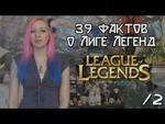 [LoL] 39 фактов о Лиге Легенд,Games,,Игра: League of Legends 39 LoL Facts You May Not Know! :D - русская озвучка.  Видео от автора TradeChat, девушки с розовыми волосами, в котором она рассказывает о 39 фактах игры Лиги Легенд, которые вы могли и не знать. Надеемся вы тоже узнаете что-то новое для с