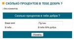 ■ СКОЛЬКО ПРОЦЕНТОВ В ТЕБЕ ДОБРА ? :) без коментов. Сколько процентов в тебе добра ? Ваше имя Путин В тебе... В тебе 99% добра