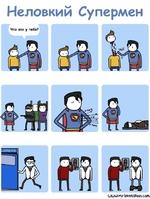Неловкий Супермен сл3ыи).пг1оу«г\$1ет.соп