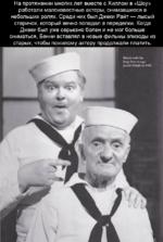 На протяжении многих лет вместе с Хиллом в «Шоу» работали малоизвестные актеры, снимавшиеся в небольших ролях. Среди них был Джеки Райт — лысый старичок, который вечно попадал в переделки. Когда Джеки был уже серьезно болен и не мог больше сниматься, Бенни вставлял в новые фильмы эпизоды из старых,