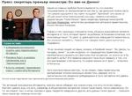 """Пресс-секретарь премьер-министра: Он вам не Димон! Статьи по теме Д.Медведев распорядился снизить иену подключения к Интернету Россияне будут оценивать чиновников, как в """"Одноклассниках"""" В.Путин поможет """"креативному классу"""" с работой в Интернете Зато конструктивную критику, по ее словам, глава"""