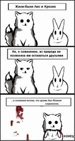 Жили-были Лис и Кролик Но, к сожалению, их природа не позволяла им оставаться друзьями ...в основном потому, что кролик был ёбаным социопатом.