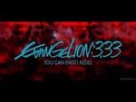 EVANGELION3.33 YOU CAN (NOT) REDO Trailer ヱヴァンゲリヲン新劇場版:Q,Film,,ブログ掲載用【YouTube】アニメ速報【ニコニコ動画】 http://nicotubeanime.blog.fc2.com/blog-entry-9372.html  『ヱヴァンゲリヲン新劇場版:Q EVANGELION:3.33 YOU CAN (NOT) REDO.』プロモーションリール  Blu-ray 価格  :6,090円(税込) 収録時間  :本編 105分+映像特典 発売・販売元  :キングレコード株式会社 仕様  :カラー/AVC/本編1080p Hi