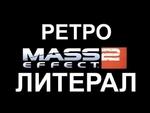 Ретро-Литерал: Mass Effect 2,Games,,Первый ретро-литерал на нашем канале! Литерал на игру, которая вышла давно, но от этого она не становится плохой или устаревшей! Она потрясающая! Самая лучшая из серии. Mass Effect 2. В рамках недели развлечений только для вас, дорогие подписчики и гости нашего ка