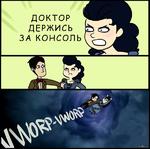 ДОКТОР ДЕРЖИСЬ ЗА КОНСОЛЬ £> г£> № II