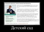 """Д.Медведев объяснил, почему заменил iPad блокнотом Статьи по теме ЕУДАД-СКЕРЗЦКЗЗЗЛ. КЗ к нужно обращать^- ,q """"«тевыми троллями"""" А.Лукаше""""!«? назвал iPad непрезидентским атрибутом Д, Медведева зачиомн """"Вконтакте""""в любители нецензурных песен Премьер-министр России Дмитрий Медведев объяснил,"""