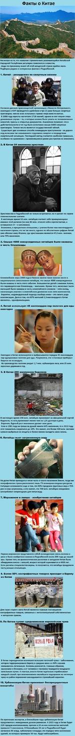 Факты о Китае Несмотря на то, что название стремительно развивающейся Китайской Народной Республики регулярно появляется в новостях, люди по-прежнему знают об этой загадочной стране крайне мало. Подборка редких и интересных фактов о Поднебесной. 1. Китай - рекордсмен по смертным казням Согласно