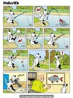 РЫБАЧЕК © 2011, Андрей Снегирёв (Andrey Snegiriov),comics.aha.ru